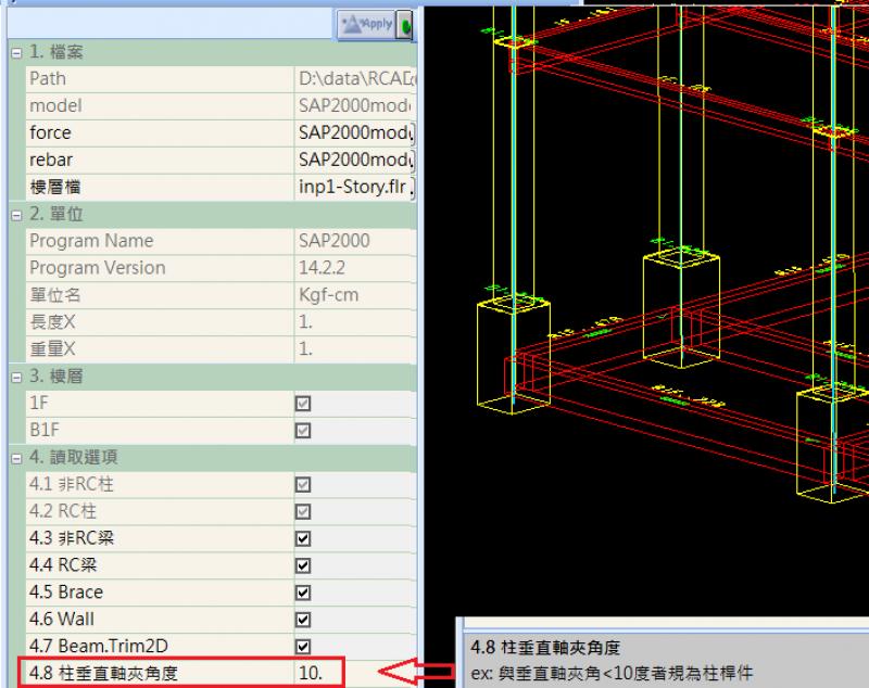 匯入SAP2000的mdb檔案時,能辨識垂直柱