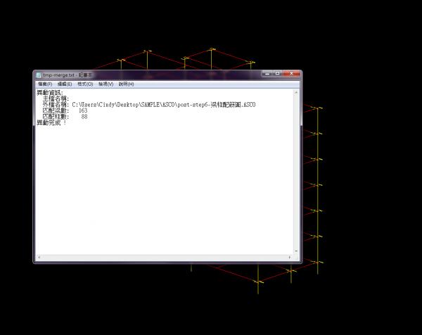 Step6. 程式回報異動情形
